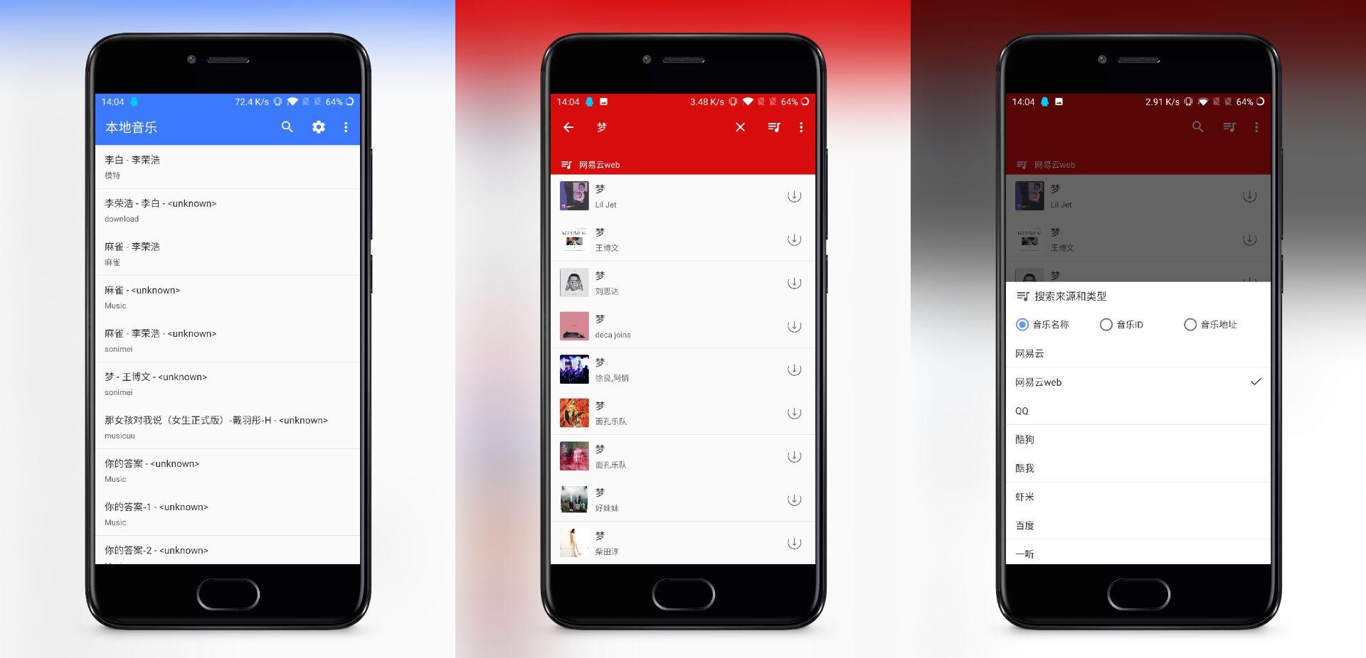 随心搜音乐app/全部歌曲免费听