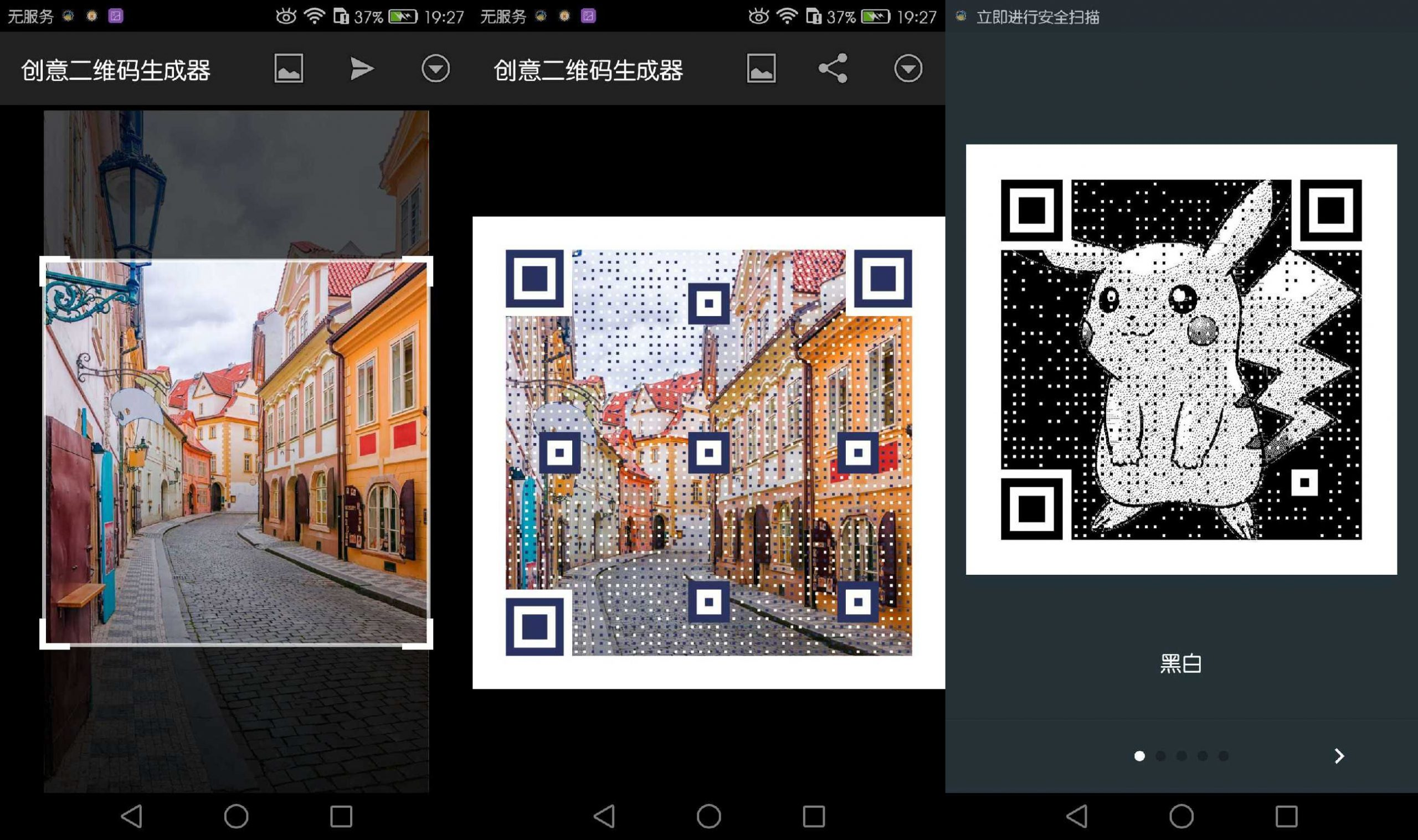 创意二维码生成器_支持各类风景人物图片