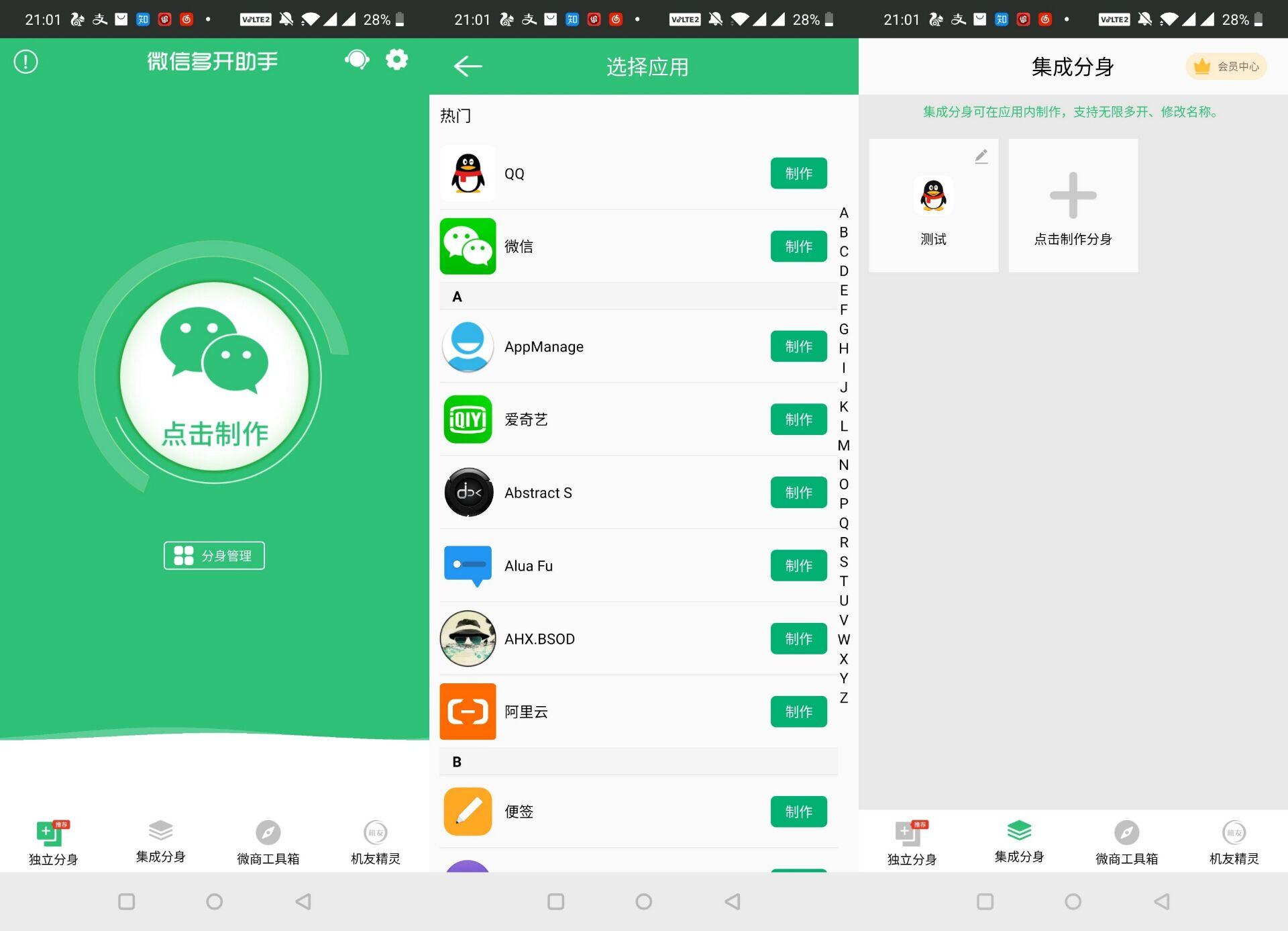 微信QQ安卓多开分身助手